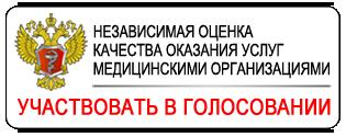 Баннер: Независимая оценка качества оказания услуг медицинскими организациями